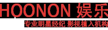 HOONON娱乐-专业明星经纪公司-明星代言-影视剧广告植入机构-北京-上海-广州