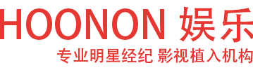 HOONON entertainment - star agency - artist agency - China/Beijing/Shanghai/guangzhou